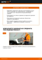 Онлайн ръководство за смяна на Датчик износване накладки в Chevrolet Cruze j305