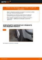 Подмяна на Държач Спирачен Апарат VOLVO XC90: техническо ръководство