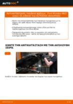 Αντικατάσταση Τακάκια Φρένων πίσω και εμπρος FORD μόνοι σας - online εγχειρίδια pdf