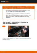 Как се сменя и регулират Държач Спирачен Апарат на FORD MONDEO: pdf ръководство