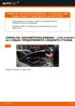 PDF наръчник за смяна: Запалителна бобина FORD MONDEO III седан (B4Y)