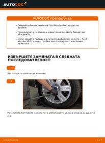 Как се извършва смяна на: Свързваща щанга на 2.0 TDCi Ford Mondeo mk3 Седан