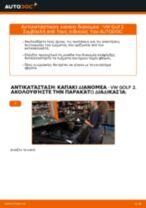 Πώς να αλλάξετε καπακι διανομεα σε VW Golf 2 - Οδηγίες αντικατάστασης