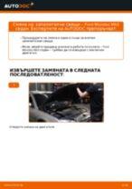 Как се сменя Въздухомер измерител на масата на въздуха на Mercedes W212 - ръководство онлайн