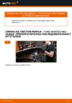 Препоръки от майстори за смяната на FORD Ford Mondeo mk3 Седан 2.0 16V Кабели За Свещи