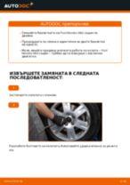 Препоръки от майстори за смяната на FORD Ford Mondeo mk3 Седан 2.0 16V Свързваща щанга