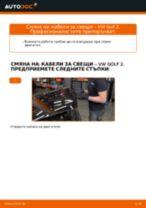 Части за двигател ръководство за смяна и ремонт с илюстрации