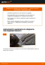 Как се сменят и регулират предни Рамо На Чистачка: безплатно pdf ръководство