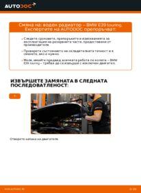 Как се извършва смяна на: Воден Радиатор на 530d 3.0 BMW E39 Touring