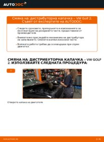 Как се извършва смяна на: Факелна стартова система на 1.8 GTI VW GOLF II (19E, 1G1)