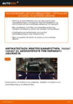 Πώς να αλλάξετε μάκτρο καθαριστήρα εμπρός σε VW Passat 3C B6 Variant - Οδηγίες αντικατάστασης
