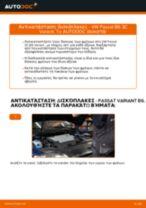 Πώς να αλλάξετε δισκόπλακες πίσω σε VW Passat 3C B6 Variant - Οδηγίες αντικατάστασης