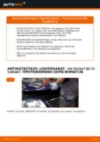 Πώς να αλλάξετε δισκόπλακες εμπρός σε VW Passat 3C B6 Variant - Οδηγίες αντικατάστασης