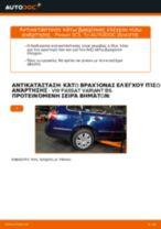 Πώς να αλλάξετε κάτω βραχίονας ελέγχου πίσω ανάρτησης σε VW Passat 3C B6 Variant - Οδηγίες αντικατάστασης