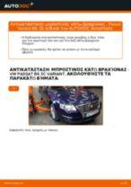 Πώς να αλλάξετε μπροστινός κάτω βραχίονας σε VW Passat 3C B6 Variant - Οδηγίες αντικατάστασης