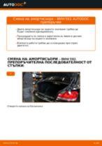Препоръки от майстори за смяната на BMW BMW E82 123d 2.0 Амортисьор