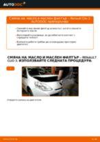 Стъпка по стъпка ръководство за ремонт на Renault Clio 3