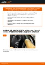 Как се сменя и регулират Задна чистачка на VW CADDY: pdf ръководство