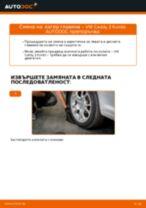 OPTIMAL 101209 за Caddy III Комби (2KB, 2KJ, 2CB, 2CJ) | PDF ръководство за смяна