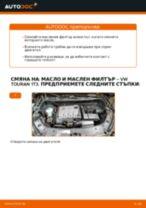 Как се сменя масло и маслен филтър на VW Touran 1T3 – Ръководство за смяна