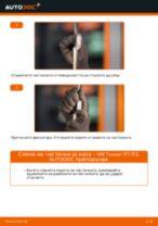 Самостоятелна смяна на предни и задни Задна чистачка на VW - онлайн ръководства pdf