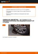 Монтаж на Свързваща щанга VW TOURAN (1T1, 1T2) - ръководство стъпка по стъпка