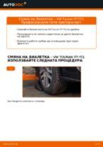 Подмяна на Свързваща щанга VW TOURAN: техническо ръководство
