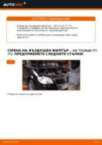 Самостоятелна смяна на Въздушен филтър на VW - онлайн ръководства pdf
