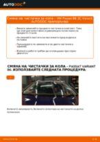 Монтаж на Спирачен барабан VW PASSAT Variant (3C5) - ръководство стъпка по стъпка