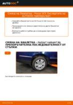 Самостоятелна смяна на предна дясна Свързваща щанга на VW - онлайн ръководства pdf