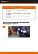 Смяна на Свързваща щанга на VW PASSAT: безплатен pdf