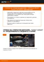 Ръководство за експлоатация на Шевролет круз на български