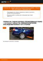 Обновяване Маншон За Кормилна Рейка VW PASSAT Variant (3C5): безплатни онлайн инструкции