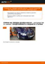 Как се сменя преден долен носач на VW Passat 3C B6 Variant – Ръководство за смяна