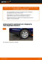 Самостоятелна смяна на предна лява дясна Колесен лагер на VW - онлайн ръководства pdf