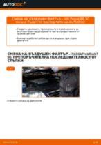 Как се сменя въздушен филтър на VW Passat 3C B6 Variant – Ръководство за смяна