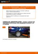 Как се сменя и регулират Амортисьори на VW PASSAT: pdf ръководство