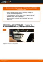 Подмяна на Амортисьор VW GOLF: техническо ръководство
