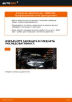 Смяна на Монтажен Комплект Изпускателна Система на BMW 1 SERIES: онлайн ръководство