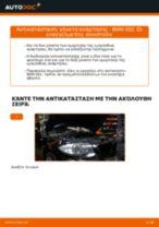 Αλλαγή Αμορτισέρ BMW 1 SERIES: δωρεάν pdf