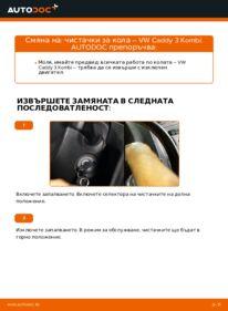 Как се извършва смяна на: Перо на чистачка на 1.9 TDI VW Caddy 3