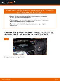 Как се извършва смяна на: Амортисьор на 2.0 TDI Passat B6