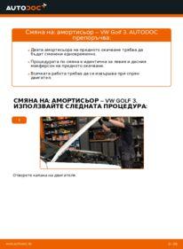 Как се извършва смяна на: Амортисьор на 2.8 VR6 Golf 3