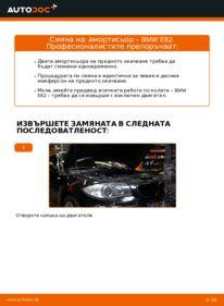 Как се извършва смяна на: Амортисьор на 120d 2.0 BMW E82