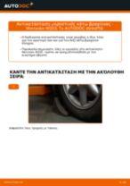 Πώς να αλλάξετε μπροστινός κάτω βραχίονας σε Mercedes W203 - Οδηγίες αντικατάστασης