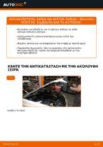 Πώς να αλλάξετε λαδια και φιλτρα λαδιου σε Mercedes W203 V6 - Οδηγίες αντικατάστασης