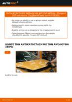 Οι συστάσεις του μηχανικού αυτοκινήτου για την αντικατάσταση PEUGEOT PEUGEOT 207 (WA_, WC_) 1.6 HDi Ακρόμπαρο