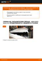 Намерете и свалете безплатни PDF уроци за обслужване на колата