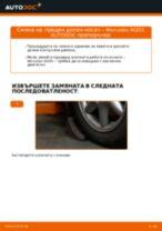 Научете как да отстраните проблемите с задни и предни Носач На Кола MERCEDES-BENZ