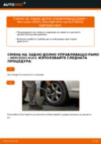 Как се сменя и регулират Носач На Кола на MERCEDES-BENZ C-CLASS: pdf ръководство